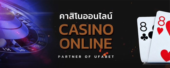 ufabet casino online หรือ ยูฟ่าเบท คาสิโน ออนไลน์ ครบทุกเกมมีทุกค่าย ฝากถอนไม่มีขั้นต่ำ