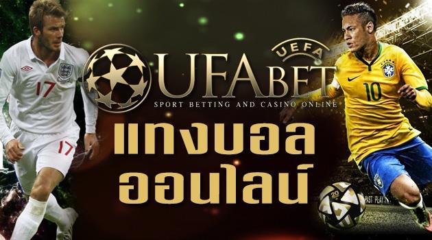 ufabet777 แทงบอลฟรีเครดิต แทงบอลออนไลน์