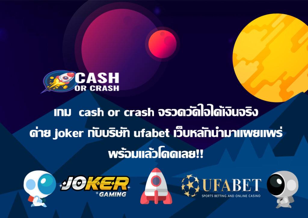 เกมจรวด ทดลองเล่นเครดิคฟรี cash or crash จรวดวัดใจได้เงินจริง ค่าย joker กับบริษัท ufabet เว็บหลักนำมาแผยแพร่ พร้อมเเล้วโดดเลย!!