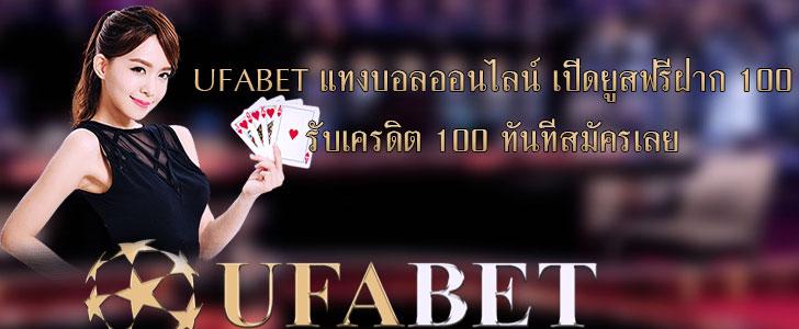 UFABET แทงบอลออนไลน์ เปิดยูสฟรีฝาก 100 รับเครดิต 100 ทันทีสมัครเลย !